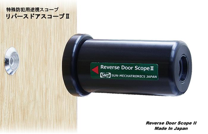 ドア スコープ リバース